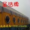 圣洁牌生产厂家直销 200公斤250公斤特大型工业烘干机 衣服干衣机