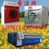 洗脱机:全自动洗脱机,工业洗脱机,洗脱机洗衣机设备