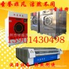 工业洗衣机:工业洗衣机水洗机 工业洗衣机价格 工业洗衣机100kg