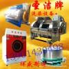 祥盛厂家直销--工业洗衣机(出口免检型)32年老品牌 圣洁牌