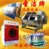 供应工业水洗机 工业洗衣机