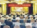 泰州市台办举办台企安全生产政策法规讲座(图)